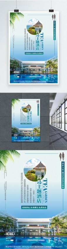 主题度假酒店海岛度假酒店海报
