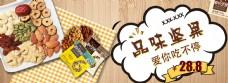 进口食品休闲零食海报设计