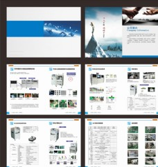 企业画册 产品画册 公司画册