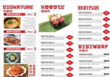 韩国料理折页菜单菜谱图片下载