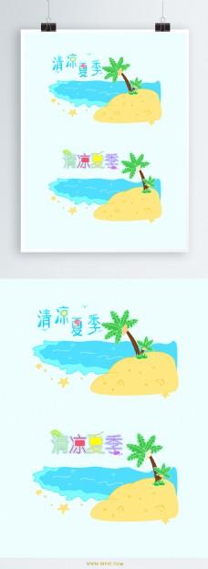 06-05清凉夏季字体设计