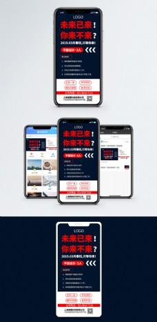 2019春招手机海报配图