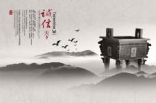 中國風畫冊07誠信經營