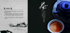 中國風畫冊 茶道