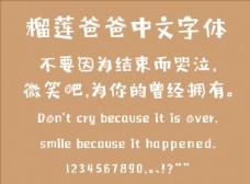 中文 字體  造型 粗