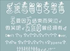 中文 字體  造型 天使