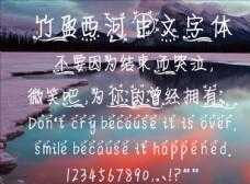 中文 字體  造型  花