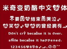 中文 字體  造型 米奇