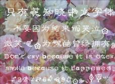 中文 字體  造型 心  花