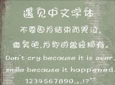 中文 字體  造型