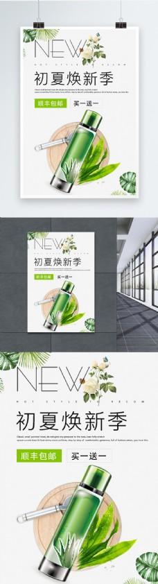 初夏焕新季化妆品促销海报