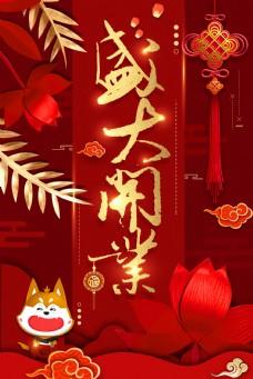 盛大开业红色中国风大气简约背景