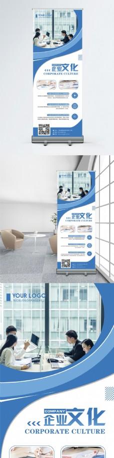 蓝色简约企业文化X展架