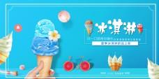 夏天美味的冰淇淋海报