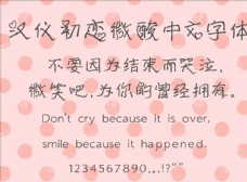 中文 字體  心