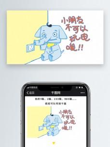 小朋友不可以玩电哦儿童教育安全用电表情包自媒体卡通文章配图