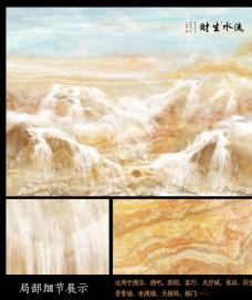 高温烧大理石纹山水画背景墙