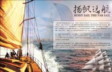 扬帆远航海报素材