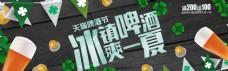 千库原创天猫啤酒节banner