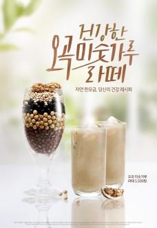 韩系夏日饮品店豆浆宣传单页海报设计